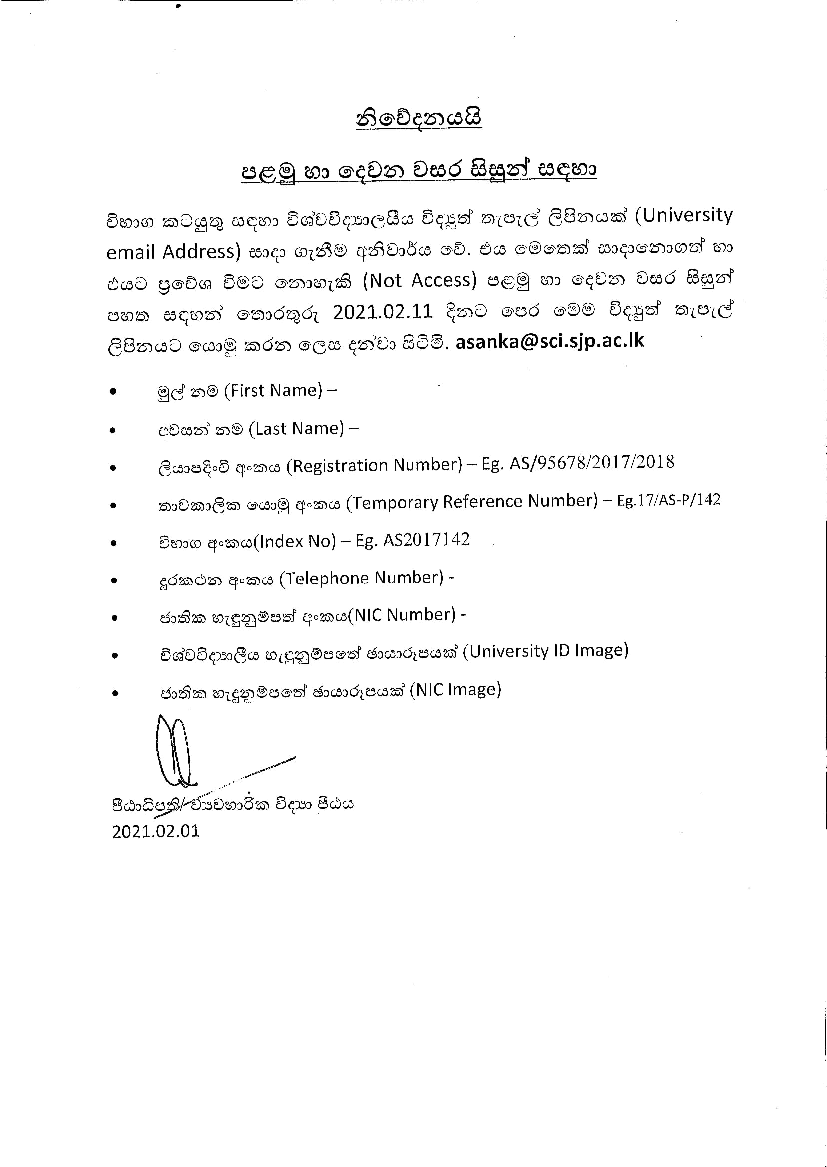 Notice to 1st and 2nd Year Students