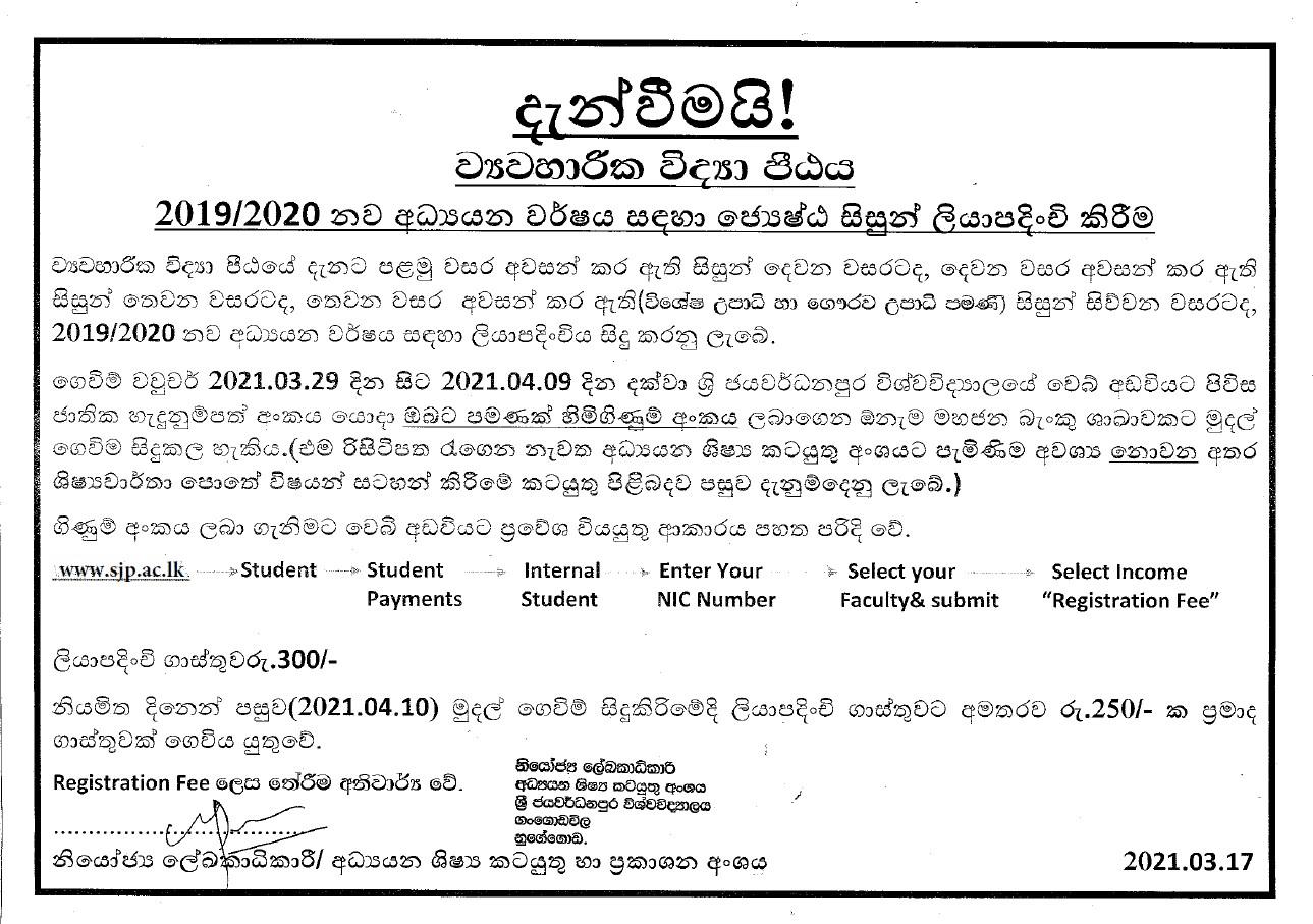 Student Registration 2019/2020